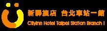 Official Website of CityInn Hotel Taipei Station Branch I